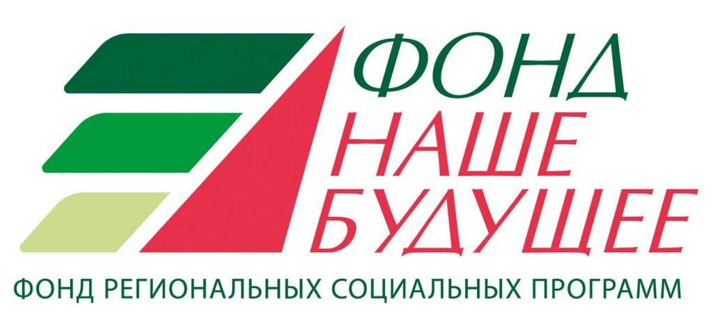 Фонд региональных социальных программ «Наше будущее»