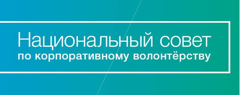 Национальный совет по корпоративному волонтёрству (НСКВ)