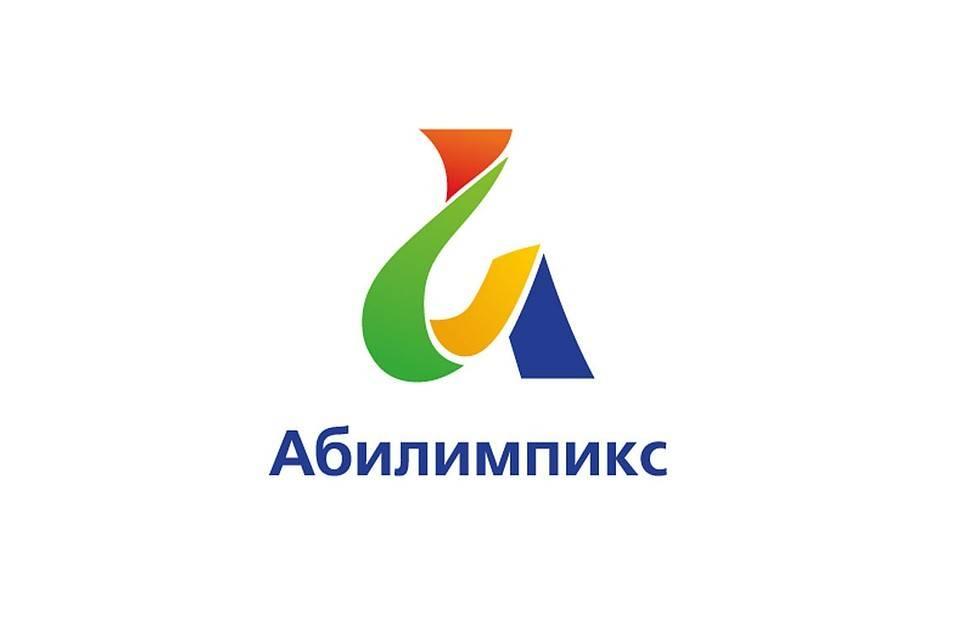Московский центр развития движения «Абилимпикс»