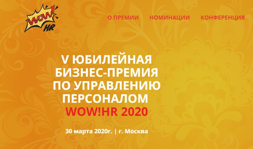 Бизнес-премия WOW!HR 2020