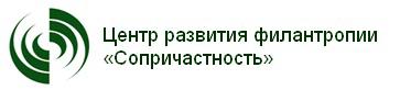 Центр развития филантропии «Сопричастность»